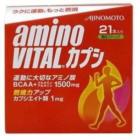 【送料無料】味の素アミノバイタル カプシ21本入 箱タイプ〔AMINO VITAL〕※北海道800円・東北400円の別途送料加算