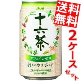 【送料無料】アサヒ 十六茶340g缶 48本(24本×2ケース)[ブレンド茶]※北海道800円・東北400円の別途送料加算
