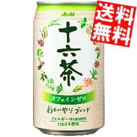 【送料無料】アサヒ 十六茶340g缶 24本入[ブレンド茶]※北海道800円・東北400円の別途送料加算