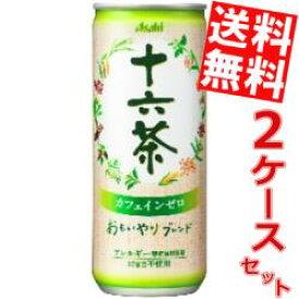 【送料無料】アサヒ 十六茶245g缶 60本(30本×2ケース)[ブレンド茶]※北海道800円・東北400円の別途送料加算