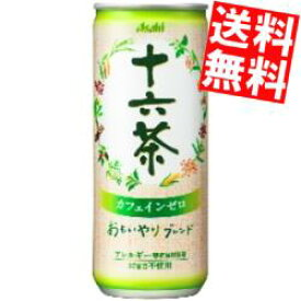 【送料無料】アサヒ 十六茶245g缶 30本入[ブレンド茶]※北海道800円・東北400円の別途送料加算