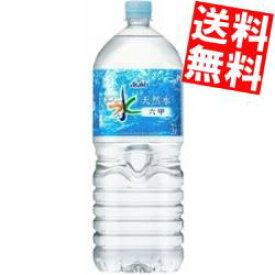 【送料無料】アサヒおいしい水 六甲2Lペットボトル 6本[六甲のおいしい水]※北海道800円・東北400円の別途送料加算