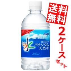 【送料無料】アサヒ おいしい水富士山のバナジウム天然水350mlペットボトル 48本(24本×2ケース)[ミネラルウォーター 水]※北海道800円・東北400円の別途送料加算