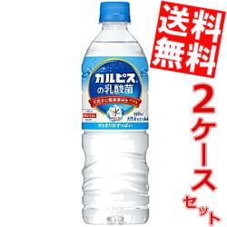 【送料無料】アサヒおいしい水プラスカルピスの乳酸菌600mlペットボトル 48本(24本×2ケース)[フレーバーウォーター おいしい水シリーズ]※北海道800円・東北400円の別途送料加算