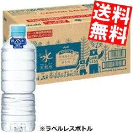 【期間限定特価】ラベルレスボトル【送料無料】アサヒ おいしい水 天然水 ラベルレス600mlペットボトル 48本(24本×2ケース)[六甲のおいしい水]※北海道800円・東北400円の別途送料加算