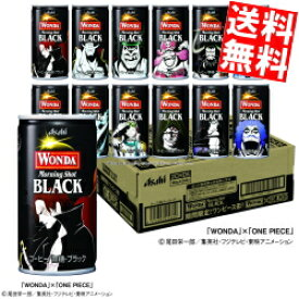 期間限定特価※あす楽【送料無料】アサヒ WONDAワンダモーニングショット ブラック BLACK185g缶 60本(30本×2ケース)[ブラックコーヒー 無糖 缶コーヒー ワンピース ONE PIECE]※北海道800円・東北400円の別途送料加算