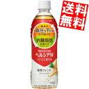 【送料無料】 花王 ヘルシアW いいこと巡り茶 500mlペットボトル 48本(24本×2ケース) 機能性表示食品 穀物ブレンド …