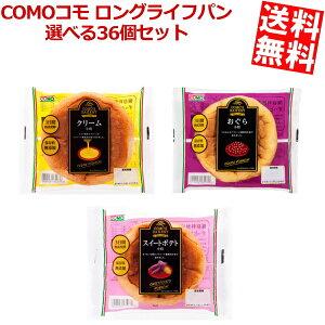 【送料無料】COMOコモロングライフパン選べる36個セット(18個×2ケース)※北海道800円・東北400円の別途送料加算