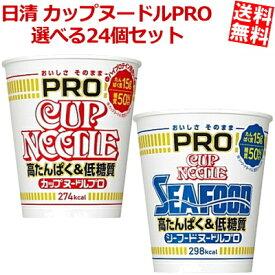 【送料無料】日清カップヌードルPRO選べる24食セット(12食×2ケース)