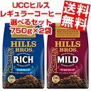 【送料無料】あす楽 UCCヒルスブロスレギュラーコーヒー選べるセット750g(粉)×2袋[リッチブレンドorマイルドブレンド…