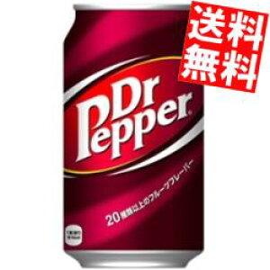 【送料無料】コカ・コーラドクターペッパー350ml缶 24本入(コカコーラ Dr Pepper)※北海道800円・東北400円の別途送料加算