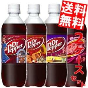 【送料無料】コカコーラドクターペッパー500mlペットボトル 48本(24本×2ケース)[コカ・コーラ Dr Pepper]※パッケージデザインは予告なく変更となります※北海道800円・東北400円の別途送料加算