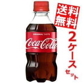 【送料無料】コカコーラ300mlペットボトル 48本(24本×2ケース)※北海道800円・東北400円の別途送料加算