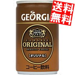 【送料無料】コカコーラ ジョージアオリジナル160g缶(ミニ缶)×30本入〔コカ・コーラ GEORGIA〕