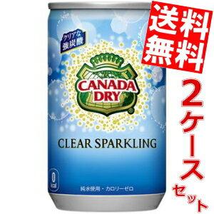 【送料無料】コカコーラカナダドライクリアスパークリング160ml缶 60本(30本×2ケース)※北海道800円・東北400円の別途送料加算