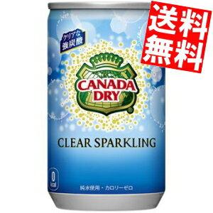 【送料無料】コカコーラカナダドライクリアスパークリング160ml缶 30本入※北海道800円・東北400円の別途送料加算