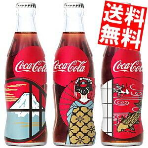 【送料無料】コカコーラ250ml瓶 ワンウェイボトル 24本入〔ジャパンデザインボトル コカコーラ 瓶 ビン〕※北海道800円・東北400円の別途送料加算
