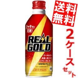 【送料無料】コカ・コーラリアルゴールド300mlボトル缶 60本(30本×2ケース)〔コカコーラ REAL GOLD〕※北海道800円・東北400円の別途送料加算