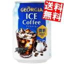 【送料無料】コカコーラジョージアアイスコーヒー280g缶 24本〔コカ・コーラ GEORGIA〕※北海道800円・東北400円の別途送料加算