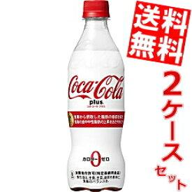 【送料無料】コカコーラプラス470mlペットボトル 48本(24本×2ケース)[コカ・コーラ]※北海道800円・東北400円の別途送料加算