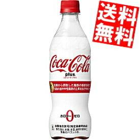 ポイント10倍【送料無料】コカコーラプラス470mlペットボトル 24本入[コカ・コーラ]※北海道800円・東北400円の別途送料加算