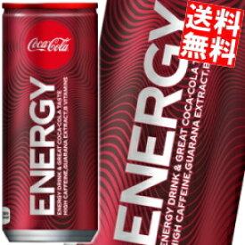 【送料無料】コカ・コーラ エナジー250ml缶 60本(30本×2ケース)(コカコーラエナジー エナジードリンク CocaCola ENERGY)※北海道800円・東北400円の別途送料加算