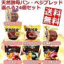 【送料無料】D-PLUS デイプラス選べる天然酵母パン計24個セット(6個×4種)※北海道・沖縄・離島は送料無料対象外