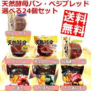 【送料無料】D-PLUS デイプラス選べる天然酵母パン計24個セット(6個×4種)※北海道800円・東北400円の別途送料加算