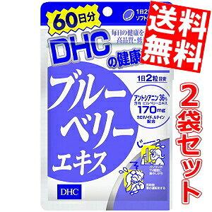 【送料無料2袋セット】DHC 120日分ブルーベリーエキス(60日分×2袋)[DHC サプリメント]※北海道800円・東北400円の別途送料加算