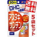 【送料無料5袋セット】DHC 100日分アスタキサンチン(20日分×5袋)[DHC サプリメント]※北海道・沖縄・離島は送料無料対象外