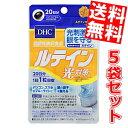 【送料無料5袋セット】DHC 100日分ルテイン光対策(20日分×5袋)[DHC サプリメント 機能性表示食品]※北海道・沖縄・離…