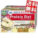 【送料無料】DHCプロティンダイエットスープパスタ15食分入5味×各3袋〔Protein Diet プロテインダイエット〕※北海道…