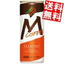 【送料無料】ダイドーブレンドMコーヒー250g缶 60本(30本×2ケース)※北海道800円・東北400円の別途送料加算