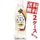 【送料無料】ダイドーコクのミルクコーヒー 微糖430mlペットボトル 48本(24本×2ケース)[微糖 MILK COFFEE]※北海道・沖縄・離島は送料無料対象外