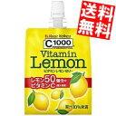 【送料無料】ハウスウェルネスC1000 ビタミンレモンゼリー180gパウチ 24個入※北海道・沖縄・離島は送料無料対象外