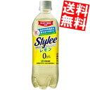 【送料無料】伊藤園Stylee Sparkling(スタイリー スパークリング) レモン500mlペットボトル 24本入[特定保健用食品 ト…