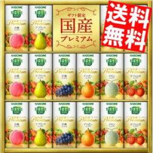 【送料無料】カゴメ野菜生活100 国産プレミアムギフトセット(YP-30R)125mlカートカン×16本(白桃Mix×3、ラ・フランスMix×3、巨峰Mix×2、デコポンMix×2、メロンMix×3、さくらんぼMix×3)野菜ジュース