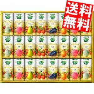 【送料無料】カゴメ野菜生活100 国産プレミアムギフトセット(YP-50R)125mlカートカン×24本(白桃Mix×6、ラ・フランスMix×3、巨峰Mix×3、デコポンMix×3、メロンMix×6、さくらんぼMix×3) 野菜ジュース
