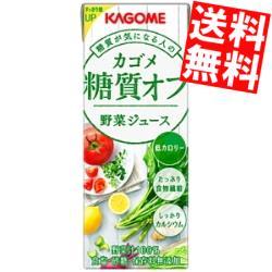 【送料無料】カゴメ野菜ジュース 糖質オフ200ml紙パック 24本入※北海道800円・東北400円の別途送料加算