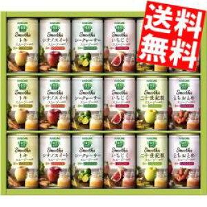 【送料無料】カゴメ野菜生活スムージーギフトセット(YSG-30R)160g缶×18本(トキ×3、とちおとめ×3本、シナノスイート×3、二十世紀梨×3、シークヮーサー×3、いちじく×3)[野菜ジュース お中元]※