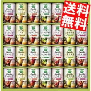 【送料無料】カゴメ野菜生活スムージーギフトセット(YSG-50R)160g缶×28本(トキ×4、とちおとめ×8本、シナノスイート×4、二十世紀梨×4、シークヮーサー×4、いちじく×4)[野菜ジュース お中元]※