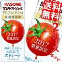 【送料無料】カゴメ トマトジュースPREMIUM国産トマトとれたてストレート200ml紙パック 48本(24本×2ケース)[トマトジ…
