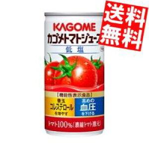 【送料無料】カゴメトマトジュース 低塩190g缶 30本※北海道800円・東北400円の別途送料加算