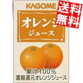 【送料無料】カゴメオレンジジュース100ml紙パック 72本(36本×2ケース)[果汁100%ジュース]※北海道800円・東北400円の別途送料加算