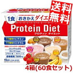 【送料無料4箱セット】DHCプロティンダイエット50g×15袋入(5味×各3袋)×4箱セット〔Protein Diet プロテインダイエット〕※北海道800円・東北400円の別途送料加算