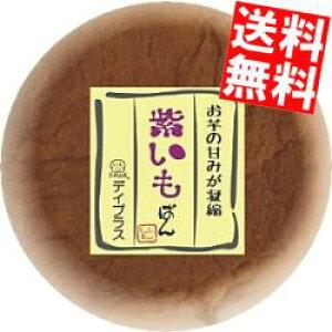 【送料無料】D-plusデイプラス紫いもぱん12個入※北海道800円・東北400円の別途送料加算