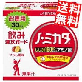 【送料無料】味の素ノ・ミカタ(3gX30本入) 箱タイプ※北海道800円・東北400円の別途送料加算