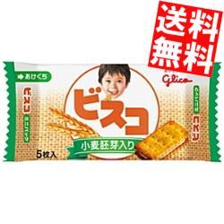 【送料無料】グリコ5枚ビスコミニパック 小麦胚芽入り20袋入※北海道800円・東北400円の別途送料加算