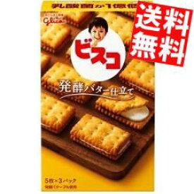 【送料無料】グリコ15枚ビスコ 発酵バター仕立て10箱入※北海道800円・東北400円の別途送料加算