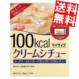 【送料無料】大塚食品マイサイズ クリームシチュー150g×10食[100kcal ダイエット食品]※北海道800円・東北400円の別途送料加算